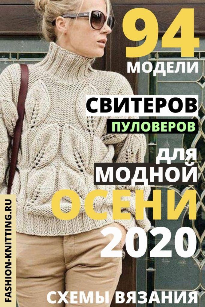 свитера схемы и описание