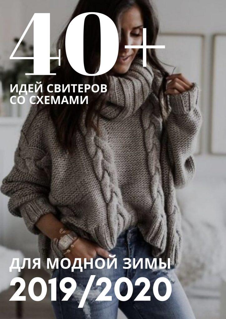 свитера женские вязание спицами