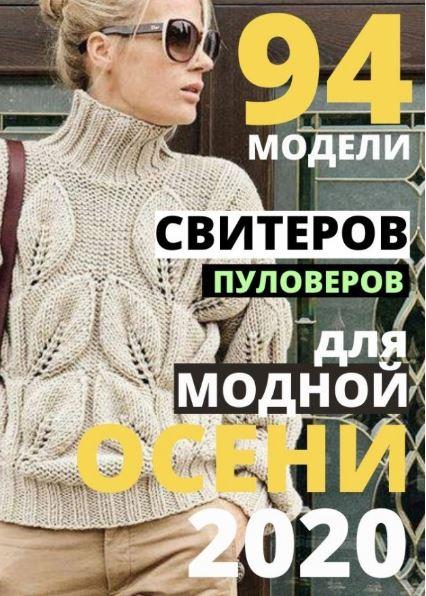 вязание женских свитеров